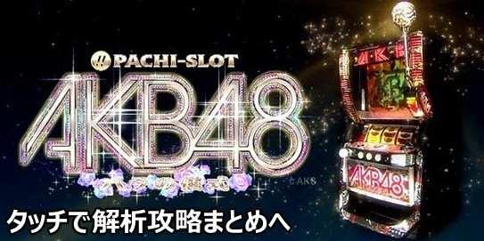 AKB48バラの儀式スロット新…画像