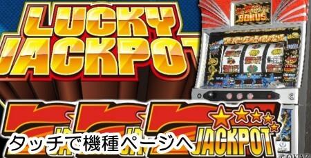 ラッキージャックポット新台スロ…画像