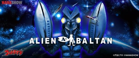 バルタン星人スロット新台…画像