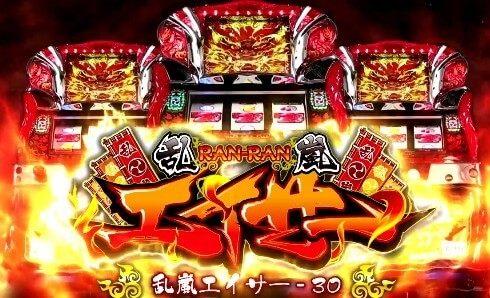 乱嵐エイサー30(ランランエイ…画像