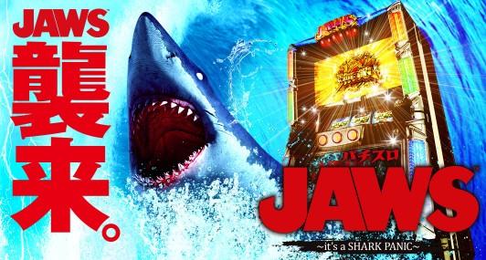 JAWS(ジョーズ)スロット新…画像