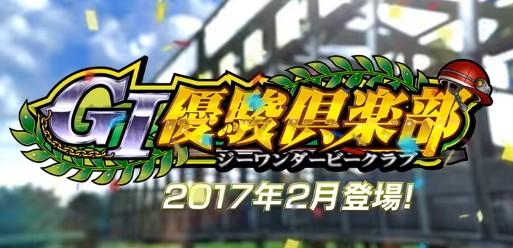 G1優駿倶楽部スロット新台…画像