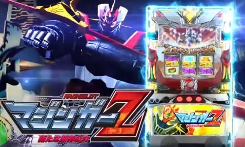 マジンガーZ新たな魔神の力スロ…画像