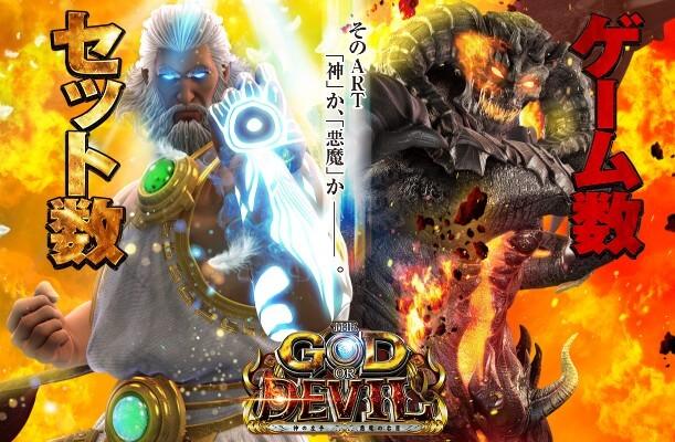 神の左手悪魔の右目スロット新台…画像