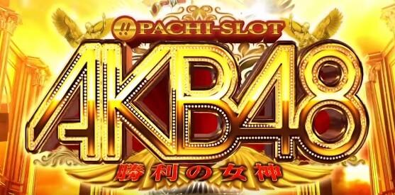 AKB48勝利の女神スロット新…画像