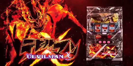 デビルマンX(カイ)スロット新…画像