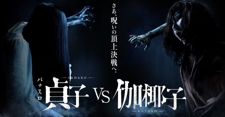 貞子vs伽椰子スロット新台…画像