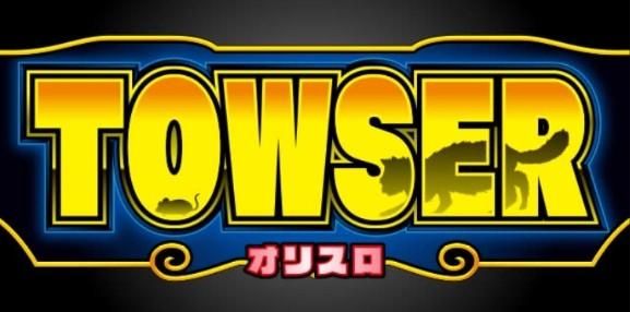 TOWSER(タウザー)スロッ…画像