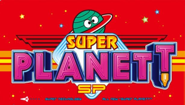 スーパープラネットSPスロット…画像