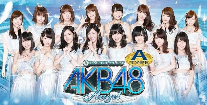 AKB48エンジェルスロット新…画像