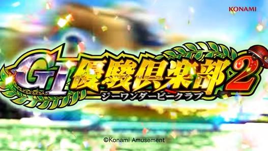 G1優駿倶楽部2スロット新台…画像
