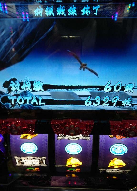 初打ちだが天井から一撃5800枚☆モンスターハンター狂竜戦線画像