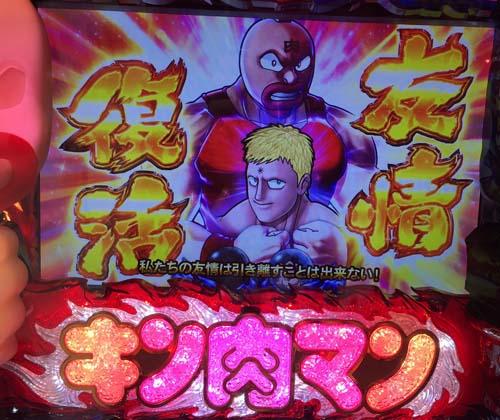 フリーズからブン回し8000枚ゴチ★パチスロキン肉マン3~夢の超人タッグ編~画像