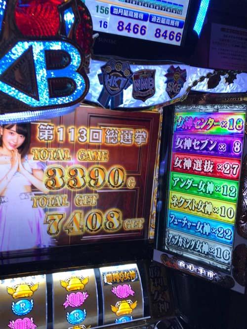 この台ツボにハマるとヤバイくらい出るな一撃8000枚出た★ぱちスロAKB48勝利の女神画像