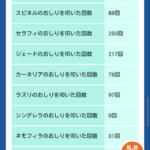 【NET】シンデレラブレイド3良台なのか?画像