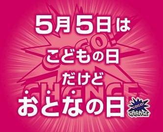 【GOGO】5月5日はジャグラーの日だから当然ジャグラー打つよな!?画像