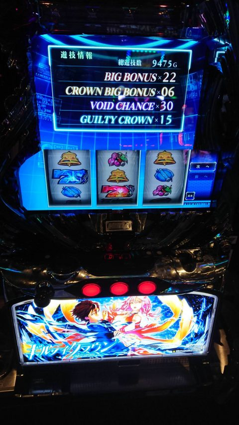 【画像】ギルティクラウンの設定6確定台で投資84000円して爆死したwwwww画像