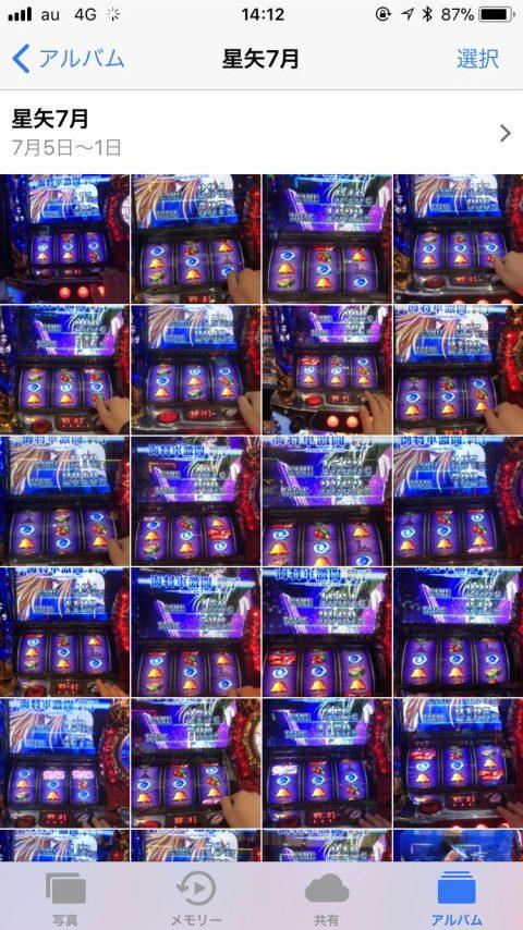 聖闘士星矢 海皇覚醒の過去1年間ART389回分の終了画面を記録している人が現るwww 平均獲得枚数は○○○○枚!画像