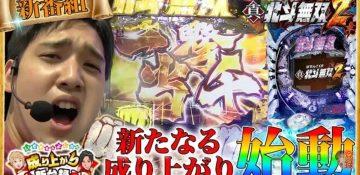 【画像】大谷翔平くん、パチンコをしてしまう画像