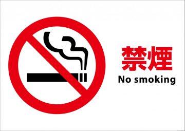 ホールの煙草臭問題、皆はどうしてる?1階だと気にならんぞ画像