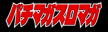パチスロ雑誌の時代終了⁉スロマガ1400円に!!画像