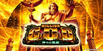 ミリオンゴッド~神々の凱旋~赤扉で左押したら鏡出たんだけど確定だよね?画像