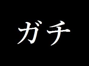 パチスロ『北斗の拳 天昇』「ガチ抽選」と言う名のデキレってマジ?!画像