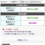 パチスロ『劇場版 まどマギ』追加の解析キタ――(゚∀゚)――!!画像