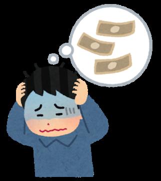「借金返すのに必要な枚数は?」…画像