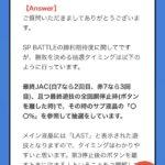 パチスロ「エウレカ3」のSPバトルの抽選タイミングが判明!!!画像