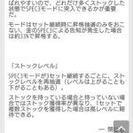 スロ「エウレカ3」中チェフリーズ→スペック3に到達→完走…意味ねーwww画像