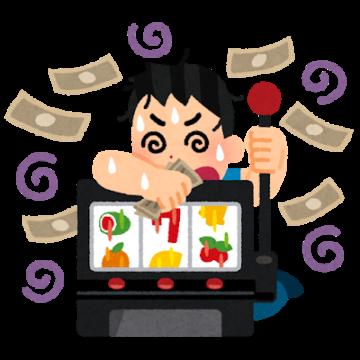 年収700万のプログラマーだけどギャンブル依存性だから給料はパチスロで消える・・・・・画像