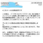 【悲報】ワイパチスロ番組の景品当選メールが届くも商品が送られないまま八か月経つ画像