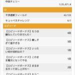 パチスロ「劇場版まどマギ」で73000G回して-22万円のユニメモがコチラ画像