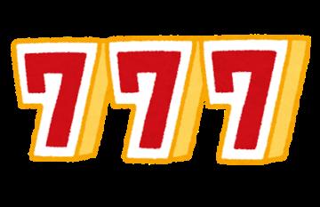 【画像】パチスロ史上最も綺麗な7図柄、決まるッ!!!画像
