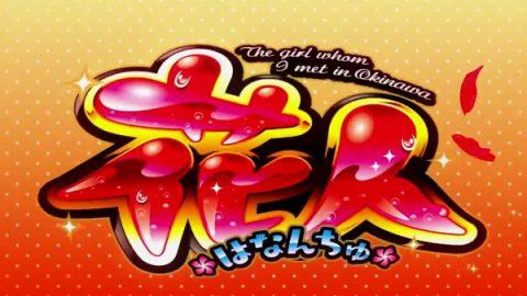 パチスロ 花人-はなんちゅ のPVが公開! さらに花咲ナミの抱き枕が当たるキャンペーンも!画像
