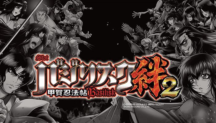 バジリスク絆2スロット新台…画像