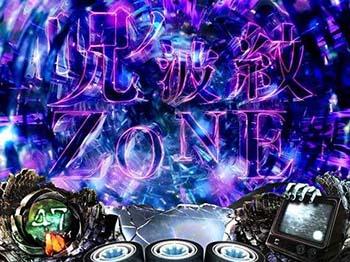 呪ノ波紋ZONE画像