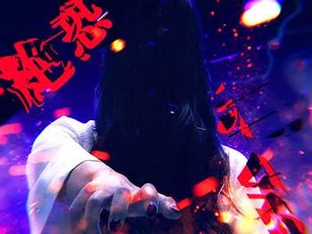貞子召喚フリーズ画像