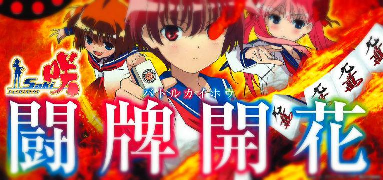 咲-Saki-スロット新台…画像