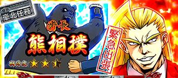 番長熊相撲画像