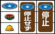 リーチ目役E画像
