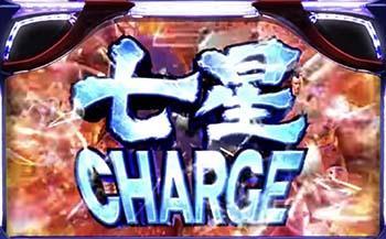 七星CHARGE画像