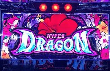 ハイパードラゴン30スロット新…画像