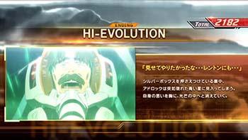 HI-EVO中のエンディング画像