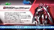 type ZERO spec2画像