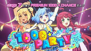 1000☆PARTY画像
