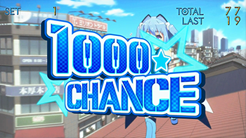 1000☆CHANCE画像