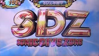ソニックダイブゾーン(SDZ)画像