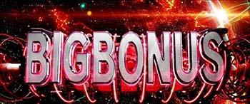 BIGボーナス画像